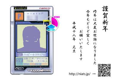 2006nenga_desain_web.jpg