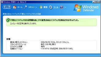 WindowsDefender.jpg