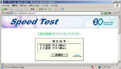 eo1gftth_speedtest_ilfa_bro.jpg