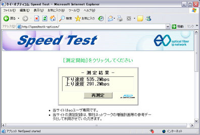 k-opticom_speedtest_barprog.jpg